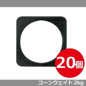 コーンベッド(コーンウェイト) 2kg 20個セット|leojp