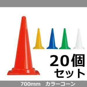 カラーコーン 700mm 赤 20個セット【送料無料】|leojp