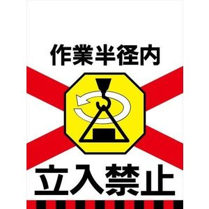 TH24 作業半径内 立入禁止 タンカン標識(単管垂れ幕)
