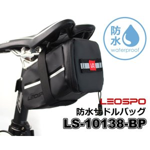 防水サドルバッグ PVC素材使用 サイクリング ロードバイク 自転車 クロスバイク 送料無料 LEOSPO/LS-10138-BP|leospo