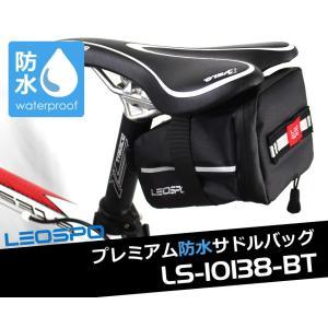 プレミアム 防水サドルバッグ サイクリング ロードバイク 自転車 クロスバイク 送料無料 LEOSPO/LS-10138-BT|leospo