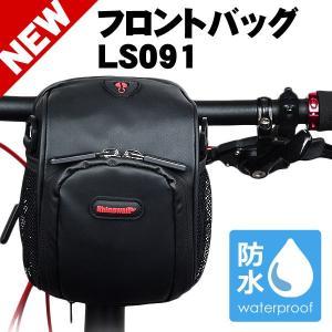 フロントバッグ サイクルフロントバッグ ハンドルバーバッグ 防水 自転車 ロードバイク 3WAY 送料無料 Rhino/LS091|leospo