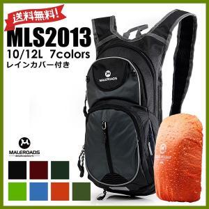 《MLS2013》サイクリングバッグ(専用レインカバー付き)【Maleroads】10L-12L 6カラー リュックサック バックパック デイバッグ 送料無料|leospo