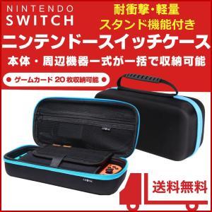 Nintendo Switch ケース 持ち運び スタンド機能付き ニンテンドー スイッチ 周辺機器の収納も可能