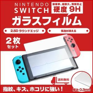 ニンテンドー スイッチ 保護 フィルム 任天堂 Nintendo Switch 強化ガラス 日本製素材 ブルーライトカット 貼りやすい 2枚セット