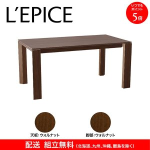 伸張式ダイニングテーブル カリガリス オムニア 160/220cm×90cm ウォル ナット天板(ウッド)×ウォルナット脚 送料無料|lepice