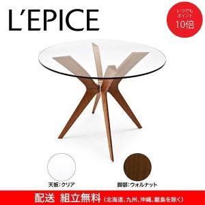 円形 ダイニングテーブル カリガリス トウキョウ 110cm×110cm クリアガラ ス天板×ウォルナット脚 送料無料|lepice