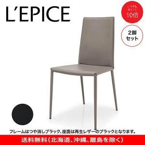 ダイニングチェア カリガリス ボヘム レザー(2脚セット)|lepice