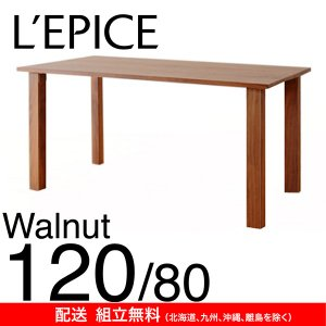 オーダー ダイニングテーブル 120×80cm ノルディカ ウォルナット|lepice