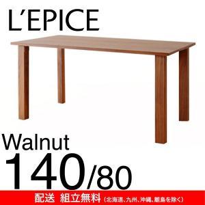 オーダー ダイニングテーブル 140×80cm ノルディカ ウォルナット|lepice