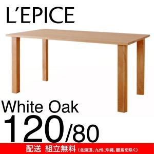 オーダー ダイニングテーブル 120×80cm ノルディカ ホワイトオーク|lepice