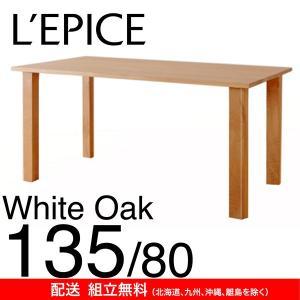 オーダー ダイニングテーブル 135×80cm ノルディカ ホワイトオーク|lepice