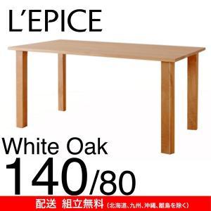 オーダー ダイニングテーブル 140×80cm ノルディカ ホワイトオーク|lepice