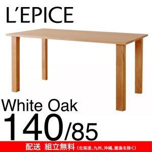 オーダー ダイニングテーブル 140×85cm ノルディカ ホワイトオーク|lepice