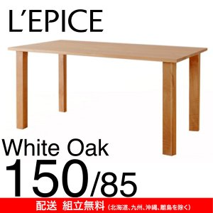 オーダー ダイニングテーブル 150×85cm ノルディカ ホワイトオーク|lepice