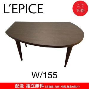 変形 ダイニングテーブル KAN II W155 木天板 ウォルナット色 木脚 日本製 オリジナル 送料無料 |lepice
