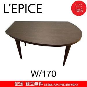 変形 ダイニングテーブル W170 KAN II 木天板 ウォルナット 木脚 日本製 オリジナル 送料無料|lepice