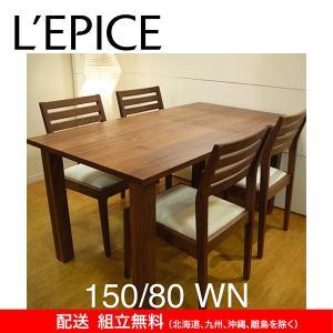ノルディカ ダイニング5点セット 150×80cm ウォルナットテーブル&Bタイプチェア×4脚|lepice