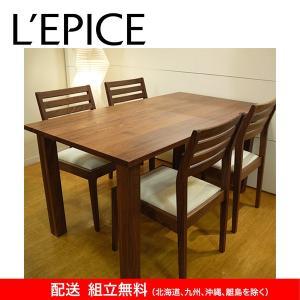 ノルディカ ダイニング5点セット 150×85cm ウォルナットテーブル&Bタイプチェア×4脚|lepice