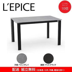 カリガリス デュカ DUCA  伸張式ダイニングテーブル  ベトングレイ(ウッド)天板×マットブラック脚 送料無料 ポイント5倍|lepice
