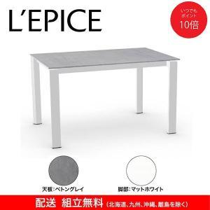カリガリス デュカ DUCA  伸張式ダイニングテーブル  ベトングレイ(ウッド)天板×マットホワイト脚 送料無料 ポイント5倍|lepice