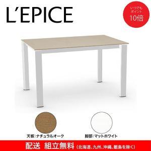 カリガリス デュカ DUCA  伸張式ダイニングテーブル  ナチュラルオーク(ウッド)天板×マットホワイト脚 送料無料 ポイント5倍|lepice