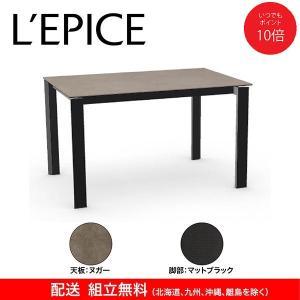 カリガリス デュカ DUCA  伸張式ダイニングテーブル  ヌガー(セラミック)天板×マットブラック脚 送料無料 ポイント5倍|lepice