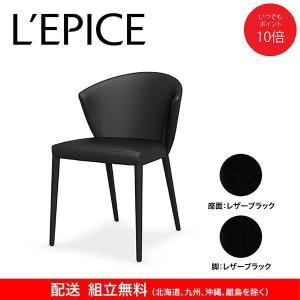ダイニングチェア アメリ レザーブラック|lepice
