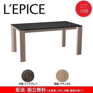 伸張式 ダイニングテーブル カリガリス オムニア セラミックグレー×ナチュラル|lepice