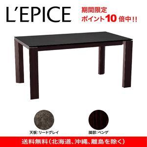 伸張式ダイニングテーブル カリガリス オムニア 160/220cm×90cm リードグレイ(セラミック)天板×ベンゲ脚 送料無料 lepice