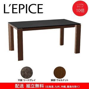 カリガリス オムニア  ダイニングテーブル 伸張式 160/220cm×90cm リードグレイ(セラミック)天板×ウォルナット脚 送料無料|lepice