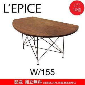 変形 ダイニングテーブル LOOP ループ W155 ウォルナット無垢天板 ブラック脚 日本製 オリジナル|lepice