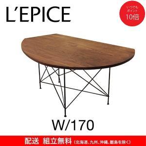 変形 ダイニングテーブル LOOP ループ W170 ウォルナット無垢天板 ブラック脚 日本製 オリジナル 送料無料|lepice