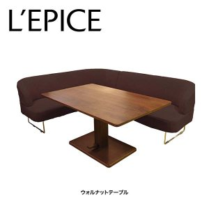 LD ソファ&テーブル アレーナ 3点セ ット(金属脚) Bランクブラウン  昇降テーブル カバーリング ウォルナット 無垢材|lepice