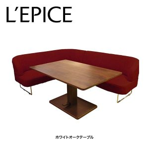 LD ソファ&テーブル アレーナ 3点セ ット(金属脚) Xランクレッド  昇降テーブル カバーリング ホワイト オーク無垢材|lepice