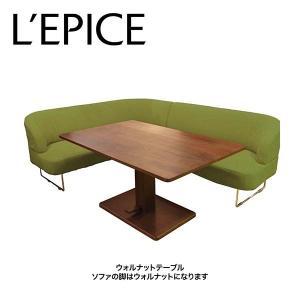 LD ソファ&テーブル アレーナ 3点セ ット(木脚) Cランクグリーン  昇降テーブル カバーリング ウォルナット 無垢材|lepice