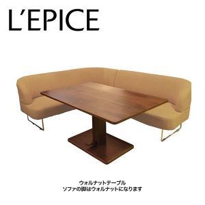 LD ソファ&テーブル アレーナ 3点セ ット(木脚) Xランクベージュ  昇降テーブル カバーリング ウォルナット 無垢材|lepice