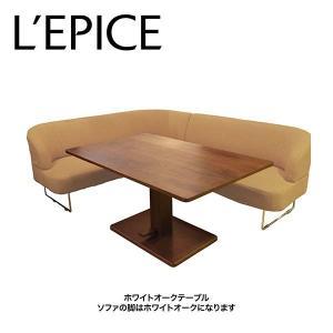 LD ソファ&テーブル アレーナ 3点セ ット(木脚)  Xランクベージュ  昇降テーブル カバーリング  ホワイトオーク無垢材|lepice