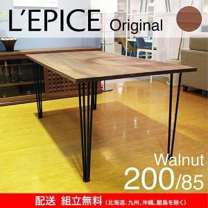 オーダー ダイニングテーブル W200   板厚2.5cm ウォルナット無垢材  マットブラック脚 日本製  L'EPICE オリジナル|lepice