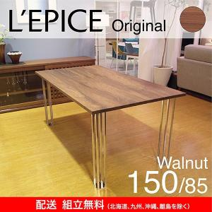 オーダー ダイニングテーブル W150   板厚2.5cm ウォルナット無垢材  クロームメッキ脚 日本製  L'EPICE オリジナル|lepice