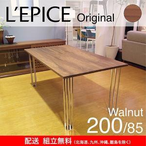 オーダー ダイニングテーブル W200   板厚2.5cm ウォルナット無垢材  クロームメッキ脚 日本製  L'EPICE オリジナル|lepice