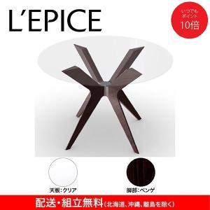 円形 ダイニングテーブル カリガリス トウキョウ 110cm×110cm クリアガラ ス天板×ベンゲ脚 送料無料|lepice