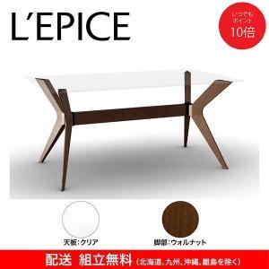 ダイニングテーブル カリガリス トウキョウ 160cm×90cm クリアガラス天板×ウォルナット脚 送料無料|lepice