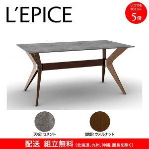 ダイニングテーブル カリガリス トウキョウ 160cm×90cm セメント(セラミック)天板×ウォルナット脚 送料無料 ポイント10倍|lepice