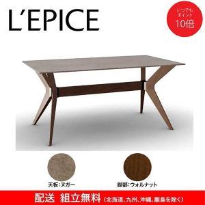 カリガリス トウキョウ TOKYO ダイニングテーブル 送料無料 160cm×90cm ヌガー(セラミック)天板×ウォルナット脚|lepice