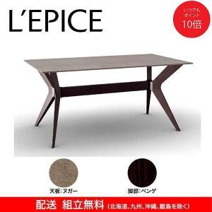 カリガリス トウキョウ TOKYO ダイニングテーブル 送料無料 160cm×90cm ヌガー(セラミック)天板×ベンゲ脚|lepice