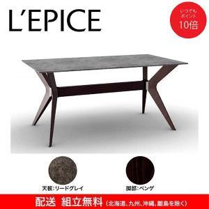 ダイニングテーブル カリガリス トウキョウ 160cm×90cm リードグレイ(セラミック)天板×ベンゲ脚 送料無料|lepice