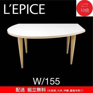 変形 ダイニングテーブル KAN II W155 木天板 ナチュラル色 木脚 日本製 オリジナル 送料無料|lepice
