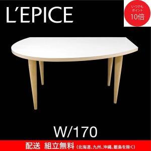 変形 ダイニングテーブル KAN II W170 木天板 ナチュラル色 木脚 日本製 オリジナル 送料無料|lepice