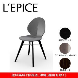 レザーダイニングチェア カリガリス  バジルMW BASIL MW スモーク脚× ブラック|lepice